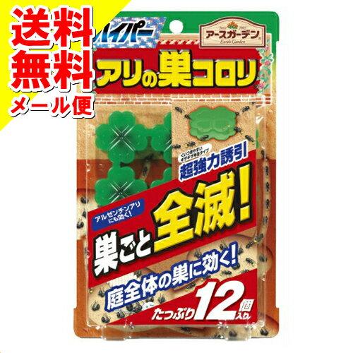 【メール便送料無料】アース製薬 ハイパーアリの巣コロリ 1.0g×12個入 ( 蟻用殺虫剤 ) ( 4901080284815 ) 1個