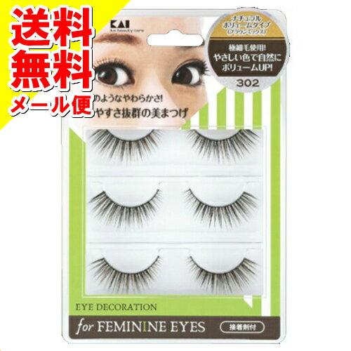 【メール便送料無料】貝印 アイデコレーション for feminine eyes 302 つけまつげ (4901601273366) 1個