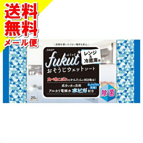 【メール便送料無料】エルモア fukut おそうじシート レンジ&冷蔵庫用 20枚 1個