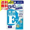 1個DHC天然維生素E 20天份20粒入