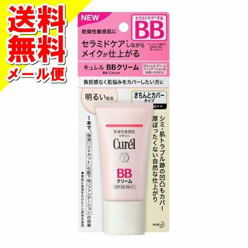 【メール便送料無料】花王 キュレル BBクリーム 明るい肌色 35g 1個