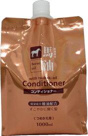 熊野油脂 馬油コンディショナー 詰替 1000ml ダメージヘア用 弱酸性 ( 大容量 つめかえ用 ) ( 4513574016866 )