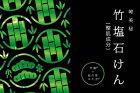 トイレタリージャパン韓美秘竹塩石けん松の芽エキスプラス(内容量:100G)(4582203783660)