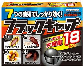 【令和・ステイホームSALE】アース製薬 ブラックキャップ 18個入り 大容量タイプ 防除用医薬部外品 ゴキブリ用殺虫剤 (4901080218919 )