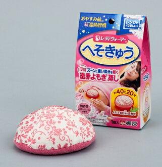 董灰化夫人 Wama 肚臍可愛茉莉和艾草香滾裝類型 x 3 點集 (4901548601109)