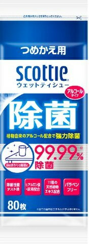 日本製紙クレシアスコッティウェットティシュー除菌アルコールタイプつめかえ用(内容量:80枚)(4901750769901)