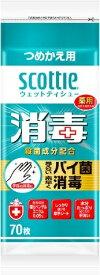 日本製紙クレシア スコッティ ウェットティシュー 消毒 つめかえ用 70枚入り ふんわり厚手の不織布シート 無香料(ウエットティッシュ 詰め替え) ( 4901750770600 )