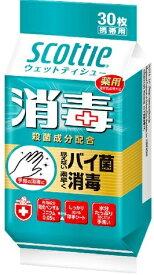 【週末限定8/24-】 日本製紙クレシア スコッティ ウェットティシュー 消毒 携帯用 30枚入り 医薬部外品(消毒用 ウエットティッシュ) ( 4901750771102 )