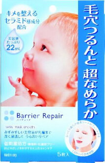 Mandom barrier repair sheet mask 5sheets × 36 points set pores mildest ultra sleek type (4902806437980)