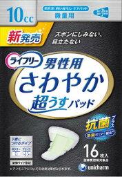 Uni 魅力份額 sawayaka 超痕量光墊男式 10 cc 16 26 釐米 (尿是更多的人在乎一點點) (4903111968503)