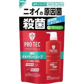 ライオン PRO TEC ( プロテク ) デオドラントソープ つめかえ用 330ml 爽快なシトラスマリン調の香り ( 体臭ケア 父の日 ) ( 4903301163077 )