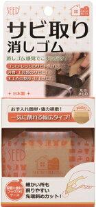 【送料込】シード サビ取りケシゴム SK-SAB1(金属磨き 汚れ落とし)( 4906643006521 ) 1個