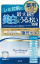 【無くなり次第終了】PDC ピュア ナチュラル スピードホワイトゲル ( 内容量:100G ) 医薬部外品 ( 4961989104546 )
