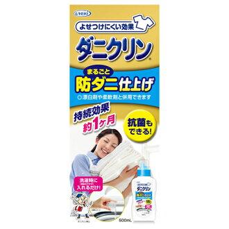 UYEKI dunklin entire defense Dani finishing a 500 ml wash Dani washing for Dani can measure repellents (4968909061408)