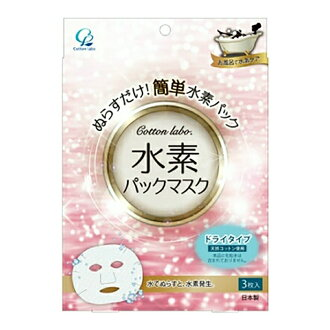 Cotton cotton lab hydrogen Pack mask 3pcs x 10 set of Japan (4973202301199)