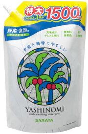 サラヤ ヤシノミ洗剤 3回分 詰替 1500ml 特大サイズ ( 野菜・食器洗い用洗剤 ) ( 4973512320484 )