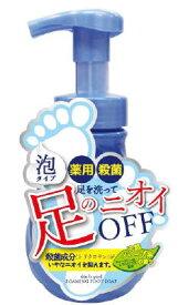 【送料無料・まとめ買い×3】渋谷油脂 SOC泡フットソープ 220ML ) ×3点セット ( 4974297501266 )