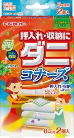 大日本除虫菊 ( 金鳥 ) 押入れ収納にダニコナーズ サンシャインフォレストの香り ( 内容量:2個 ) ( 4987115543829 )
