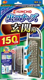 大日本除虫菊 ( 金鳥 ) 虫コナーズ玄関用150日無臭 N ( 内容量:1個 ) ( 4987115544604 )