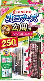 【春夏特価】大日本除虫菊 ( 金鳥 ) 虫コナーズ 玄関用 250日 アロマフレッシュフローラルの香り ( 4987115544802 )