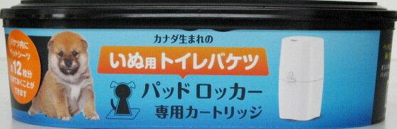 【12個で送料無料】ペッツバリュー パッドロッカー用 取替えカートリッジ×12点セット ( ペット用品 犬用トイレバケツ ) ( 0666594200631 )