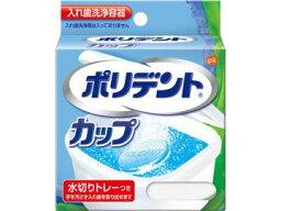 1個Earth製藥聚乙烯帳篷茶杯(假牙衝洗容器) ※2014年秋天的新產品(4901080724212)