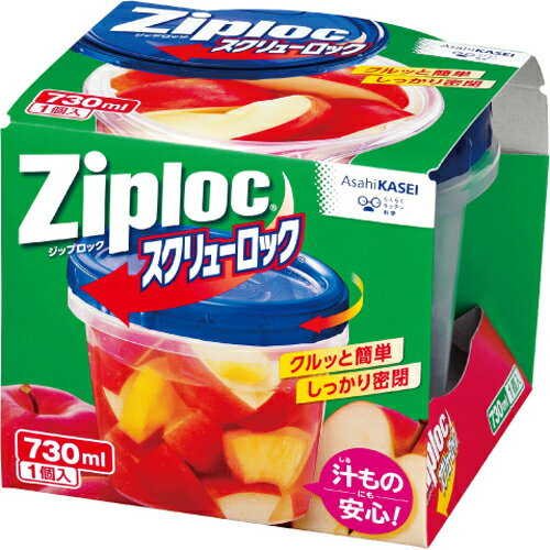 【送料無料・まとめ買い×5】旭化成 ジップロック スクリューロック 730ML 1個 汁ものにも使える保存容器×5点セット ( 4901670108651 )
