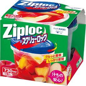 【週末限定8/24-】 旭化成 ジップロック スクリューロック 730ML 1個 汁ものにも使える保存容器 ( 4901670108651 )