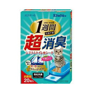 【送料無料・まとめ買い×5】エルル 超消臭システムトイレ用シート 20枚入り ( ペット用品 ペットシーツ ) ×5点セット ( 4902011708035 )