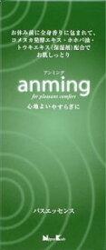 anming ( アンミンング ) 「バスエッセンス 480ml」