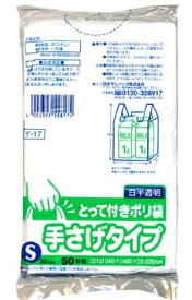 日本サニパック とって付きポリ袋S 白半透明 50枚 Y−17 ( 取手付ゴミ袋 レジ袋 ) ( 4902393558174 )