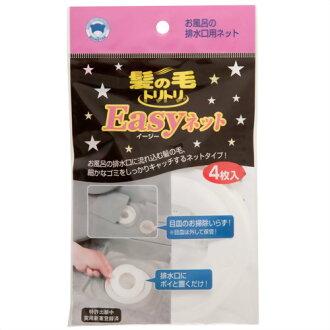Bolster hair hair I Easy NET x 10 set diameter 10 cm (6.19 head catcher bath cleaning) (4902493450309)