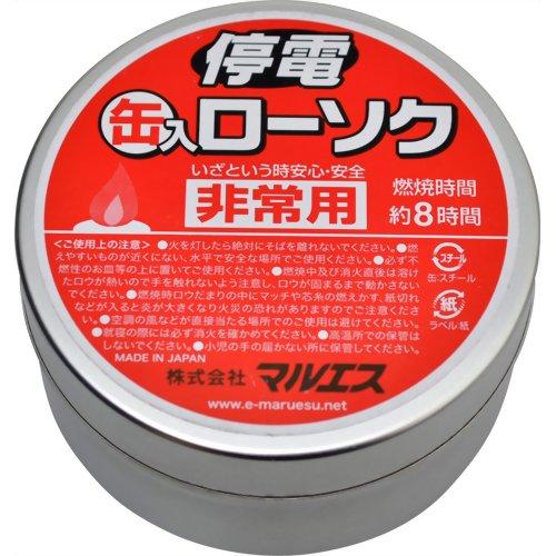 マルエス 停電缶入ローソク 非常用 燃焼時間約8時間 ( 防災用品・ロウソク ) ( 4902741302824 )