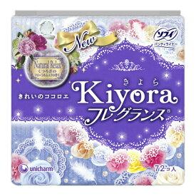 【令和・ステイホームSALE】ユニチャーム ソフィ Kiyora ( きよら ) フレグランスリラックス 72枚 ( 4903111322947 )
