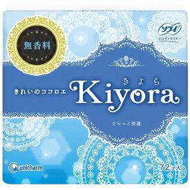 ユニ・チャーム ソフィ Kiyora ( きよら ) 無香料 72枚 毎日清潔・快適に過ごせるおりものシート ( 4903111375592 )※パッケージ変更の場合あり