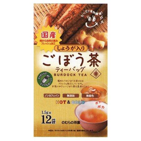 【送料無料】のむらの茶園 国産しょうが入りごぼう茶 ティーバッグ 1.5g×12袋×10点セット ( 計120袋 ノンカフェイン・無添加・無着色 ) まとめ買い特価!ケース販売