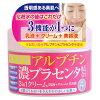 Cosmetex Roland beauty undiluted cream best AP (arbutin-rich placenta) 180 g (4936201056729)