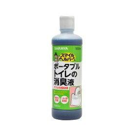 サラヤ スマイルヘルパーさんポータブルトイレ消臭液 500ml 1本で約25回分 青色の液色なので入れ忘れの防止になります ( 4973512450082 )