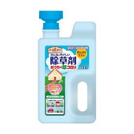 アース製薬 みんなにやさしい除草剤 おうちの草コロリ ジョウロヘッド 2L(園芸 除草剤 アースガーデン)(4901080293312)