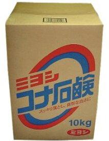 【業務用】ミヨシ石鹸 粉せっけん 10KG ( ミヨシコナ石鹸 洗濯用洗剤 業務用サイズ ) ( 4902883321516 )