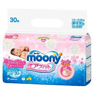 ユニチャームムーニーエアフィット新生児用小さめ30枚入テープタイプ(3S)