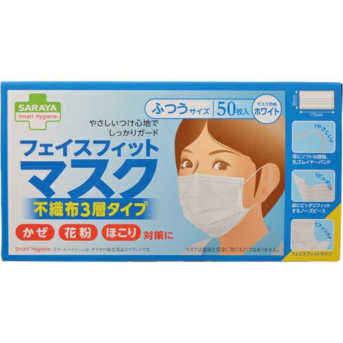 【限定特価】サラヤ フェイスフィットマスク ふつうサイズ 50枚入り 不織布三層タイプ マスクの色:ホワイト ( かぜ 花粉 ほこり対策 ) ( 4973512511349 )