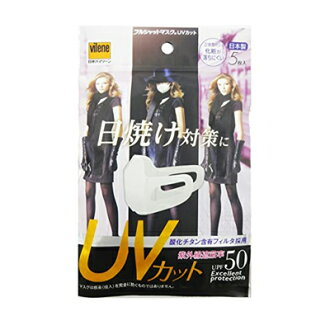 Japan vilene full chat mask UV cut five pieces × 10 pieces (total of 50 pieces)-Japan (anti-UV! UV namely UPF50) (4976118601285)