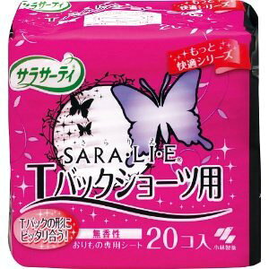 小林製薬 サラサーティ SARALIE ( さらりえ ) Tバックショーツ用 20枚 無香性 Tバックの形にピッタリ合うおりものシート ( パンティライナー ) ( 4987072013106 )