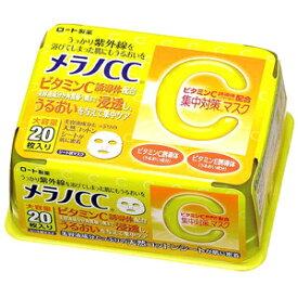 ロート製薬 メラノCC 集中対策マスク お徳用 20枚入 パック シートタイプ 大容量タイプ ( 4987241135028 )