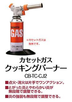 이와타니 산업 이와타니카셋트가스쿡킹바나 CJ2 CB-TC-CJ2×10점 세트(카셋트 가스가 연료의 요리용 버너 쬐어 요리의 필수품)(4901140908002)