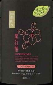 【令和・ステイホームSALE】熊野油脂 四季折々 黒紅椿 コンディショナー 詰替 400ML ( 4513574008601 )