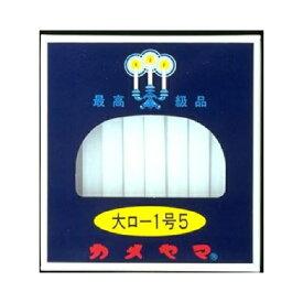 カメヤマ 大ローソク 1号5 内容量:225g ( 40本 ) 燃焼時間は約1時間 長さ100mm ( 4901435007502 )