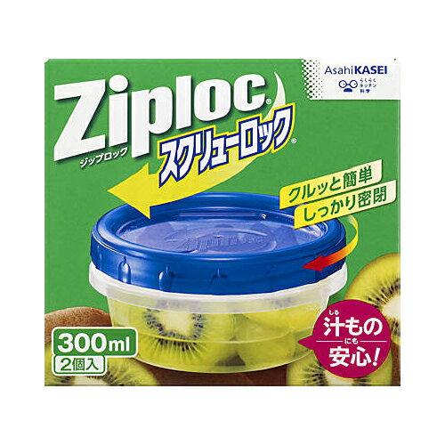 旭化成ホームプロダクツ ジップロック スクリューロック 300ml 2個入 ( 4901670108187 )