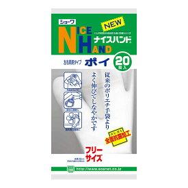 ショーワ ナイスハンド ポイ 20枚入 フリーサイズ ゴム手袋 ( 薄手 ) 全面抗菌加工で衛生的 左・右どちらにも使用できる両用タイプ ( 4901792141208 )